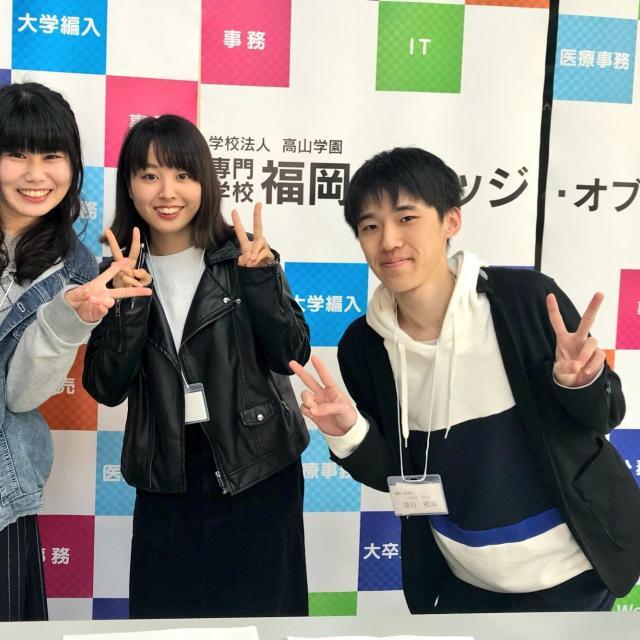 専門学校 福岡カレッジ・オブ・ビジネス ☆☆オープンキャンパス☆☆1