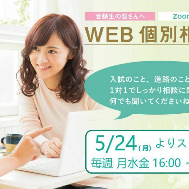 京都ノートルダム女子大学 WEB個別相談会 開催のお知らせ2