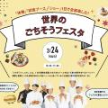 大阪調理製菓専門学校 【AO入試エントリー資格取得!】ごちそうフェスタ