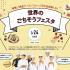 大阪調理製菓専門学校 【AO入試エントリー資格取得!】ごちそうフェスタ1