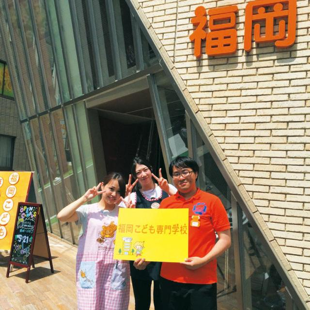 福岡こども専門学校 ☆8月オープンキャンパス情報☆4