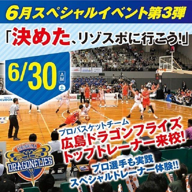 広島リゾート&スポーツ専門学校 広島ドラゴンフライズトップトレーナー緊急来校!!1