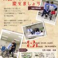 南海福祉専門学校 6/23  介護社会福祉科 オープンキャンパス