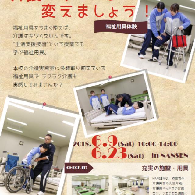 南海福祉専門学校 6/23  介護社会福祉科 オープンキャンパス1
