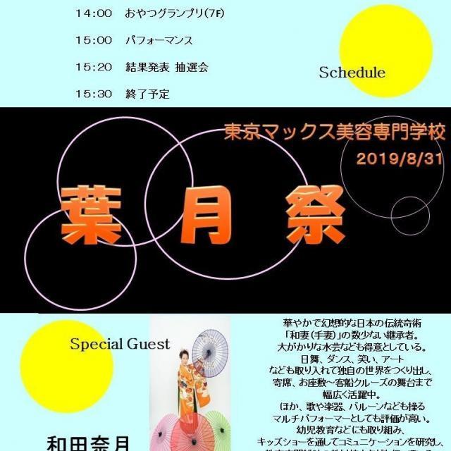 東京マックス美容専門学校 学園祭(葉月祭) 開催!!4