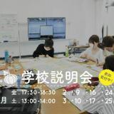【学校説明会】実学中心のカリキュラムマネジメントの詳細