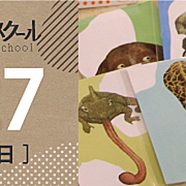 【8月27日】学校説明会(午前)・プレスクール(体験学習/午後)