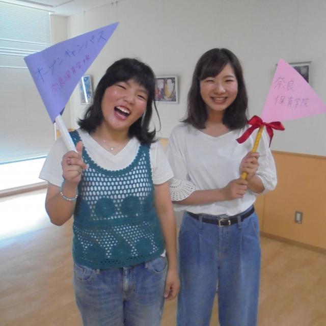 奈良保育学院 体験授業☆OpenCampus!1