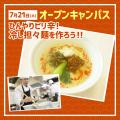 新潟調理師専門学校 ひんやりピリ辛!冷し担々麺!!