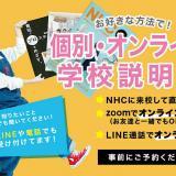【オンライン】個別学校説明会の詳細