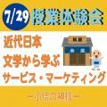 【イベントのお知らせ】7/29授業体験会/横浜商科大学