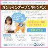 辻学園調理・製菓専門学校 【遠方者向け】オンラインオープンキャンパス