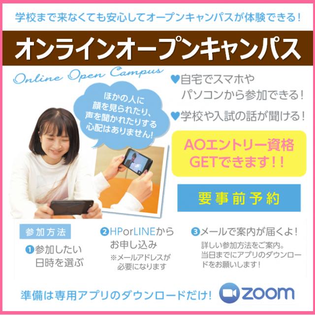 辻学園調理・製菓専門学校 【遠方者向け】オンラインオープンキャンパス1