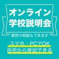 東洋美術学校 オンライン学校説明会(9月~12月)