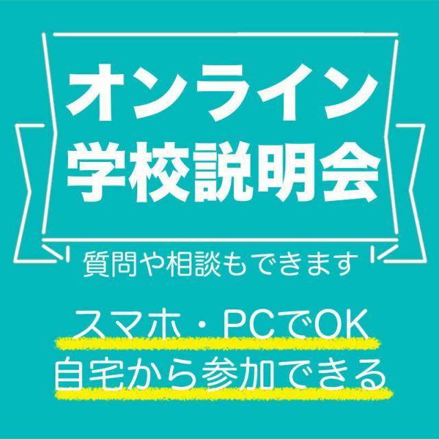 東洋美術学校 オンライン学校説明会(9月~12月)1