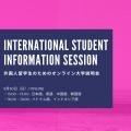 デジタルハリウッド大学 留学生スペシャルオープンキャンパス