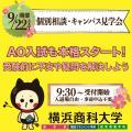 横浜商科大学 9/22(土) 個別相談・キャンパス見学会