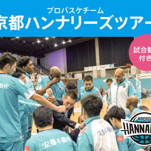 京都医健専門学校 プロバスケチーム  京都ハンナリーズツアー1