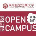 東京経営短期大学 放課後オンラインオープンキャンパス