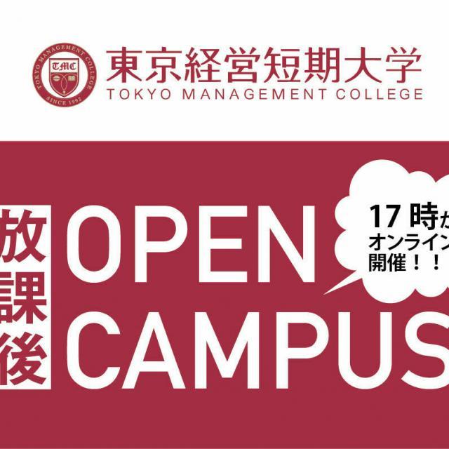 東京経営短期大学 放課後オンラインオープンキャンパス1