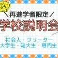 *学び直しを目指す再進学者限定*学校説明会/横浜医療秘書歯科助手専門学校