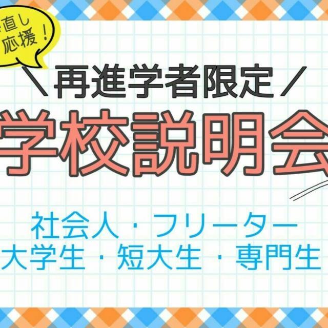 横浜医療秘書歯科助手専門学校 *学び直しを目指す再進学者限定*学校説明会1