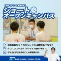 東京リゾート&スポーツ専門学校 1時間でサクッと進路相談!ショートオープンキャンパス