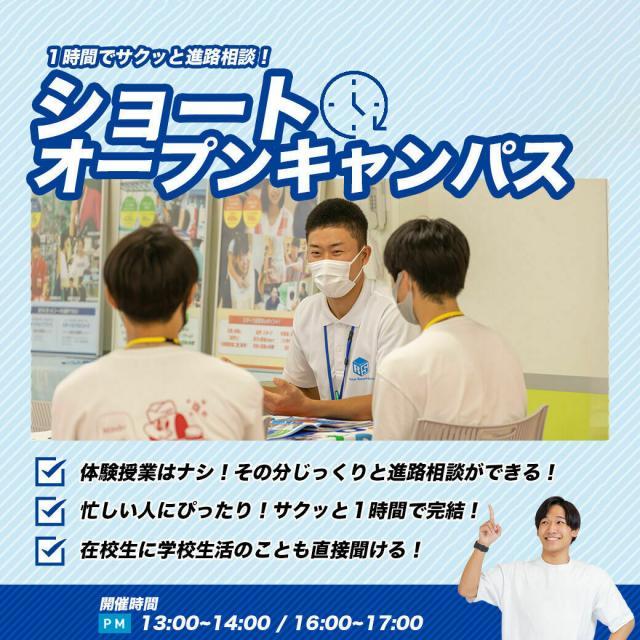 東京リゾート&スポーツ専門学校 1時間でサクッと進路相談!ショートオープンキャンパス1