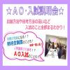 広島ビューティー&ブライダル専門学校 AO/入試説明会~入学までの不安を解消しよう!~