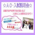 AO/入試説明会~入学までの不安を解消しよう!~/広島ビューティー&ブライダル専門学校
