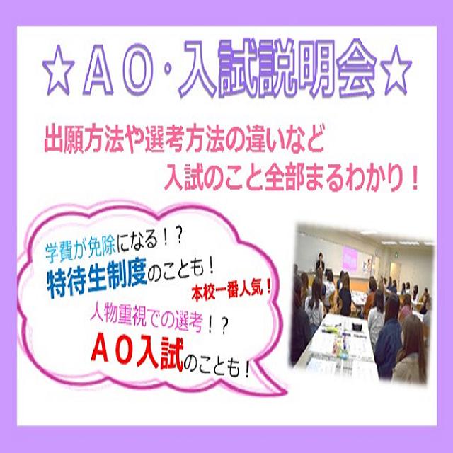 広島ビューティー&ブライダル専門学校 入試説明会~入学までの不安を解消しよう!~1