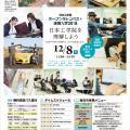 日本工学院北海道専門学校 体験入学