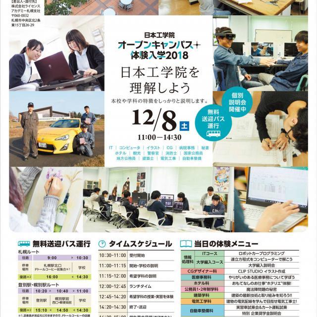 日本工学院北海道専門学校 体験入学1