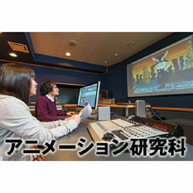 日本電子専門学校 【アニメーション研究科】オープンキャンパス&体験入学1