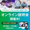北海道ハイテクノロジー専門学校 オンライン説明会