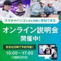 北海道ハイテクノロジー専門学校 ZOOMで個別にオンライン説明会/時間は30分