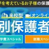 特別保護者会(オンライン型説明会イベント)の詳細