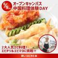 新潟調理師専門学校 2大人気エビ料理!エビチリ&エビマヨ
