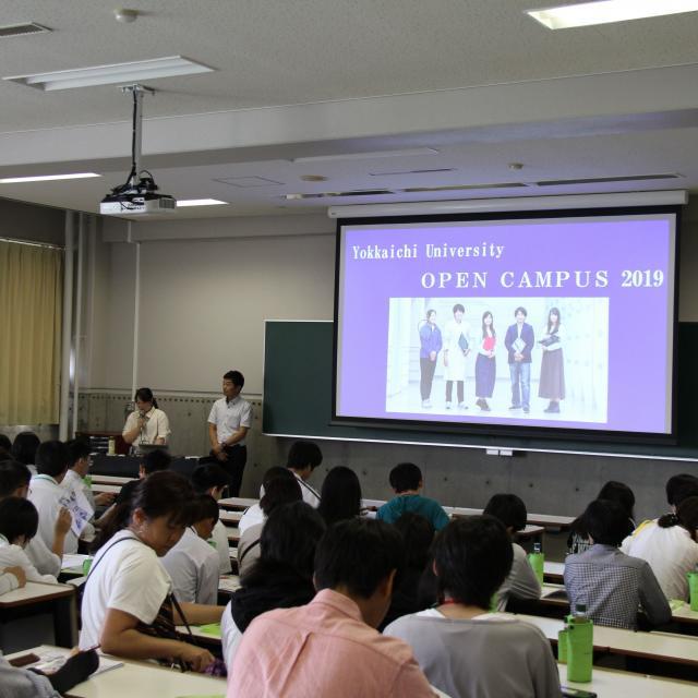 四日市大学 【予約はこちら!】オープンキャンパス 2020年7月19日1