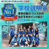 名古屋リゾート&スポーツ専門学校 【自宅から楽々参加♪】オンライン学校説明会