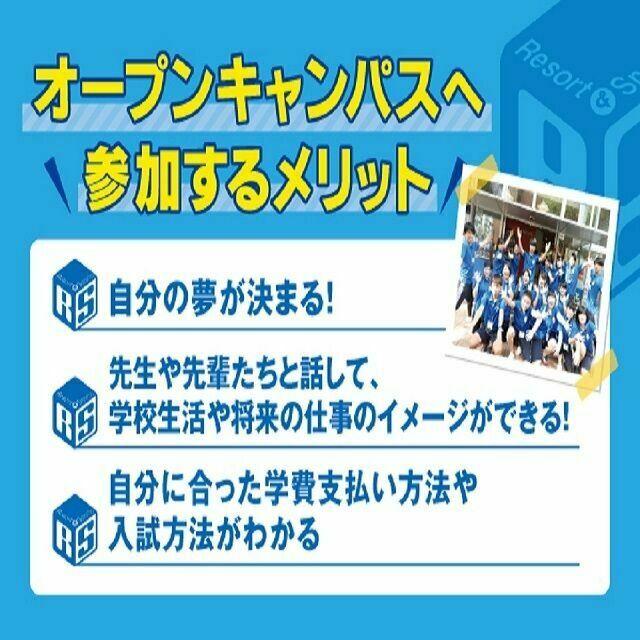 沖縄リゾート&スポーツ専門学校 【特待生の9割が参加!】特待生・入試対策セミナー2
