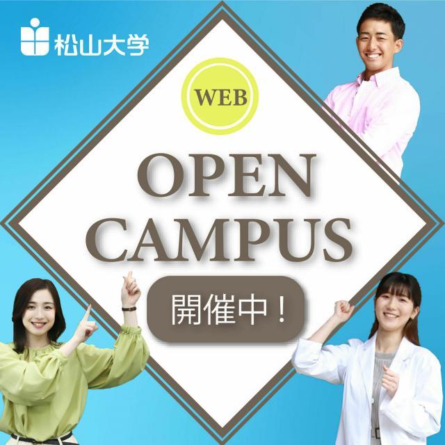 松山大学 WEBオープンキャンパス2021【2022/3/31まで開催】1