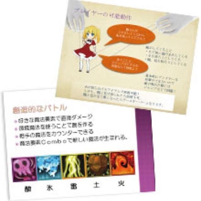 東京デザインテクノロジーセンター専門学校 ゲーム企画体験1