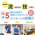 東洋鍼灸専門学校 10.5(金)プロトレーナーが教える第1回 一流を支える技
