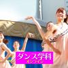 東京ビジュアルアーツ 5月 ダンス学科の体験入学(オンライン)