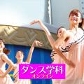 東京ビジュアルアーツ 10月 ダンス学科の体験入学(オンライン)