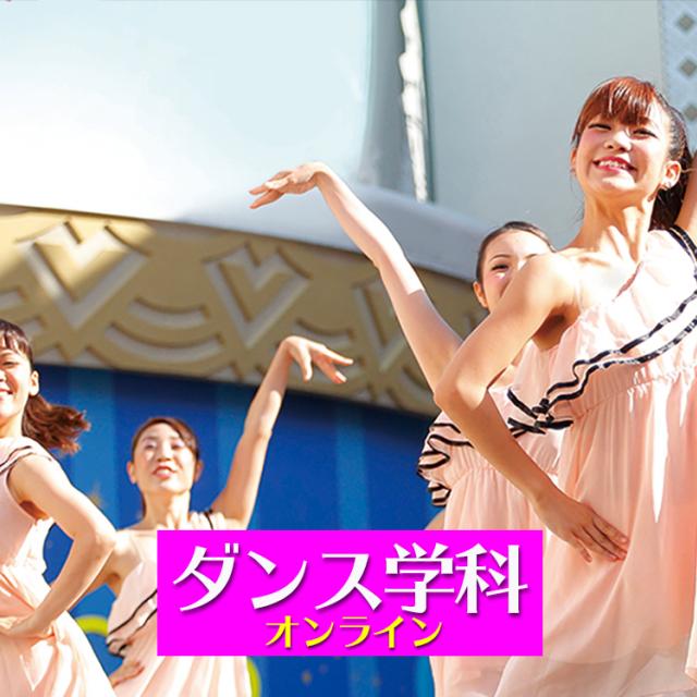 東京ビジュアルアーツ 10月 ダンス学科の体験入学(オンライン)1