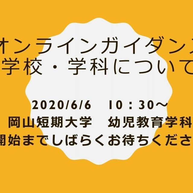 """岡山短期大学 ◆オンラインガイダンス◆ 楽しい""""おかたん""""を知ろう♪3"""