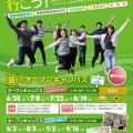 夏のオープンキャンパス(Mini ver.)/宮崎医療管理専門学校