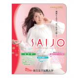 まずは、来て!見て!SAIJO -SAIJO体験授業ーの詳細